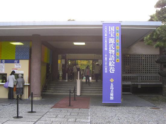 11-28五島美術館02.jpg