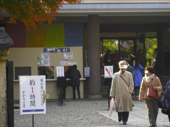 11-28五島美術館09.jpg