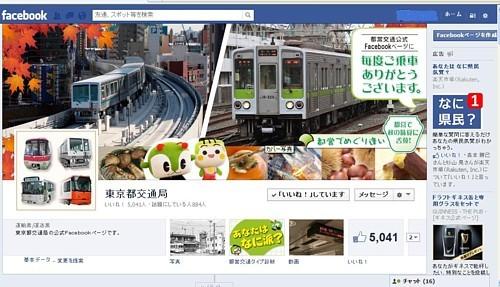 9月交通局FBトップ01.JPG