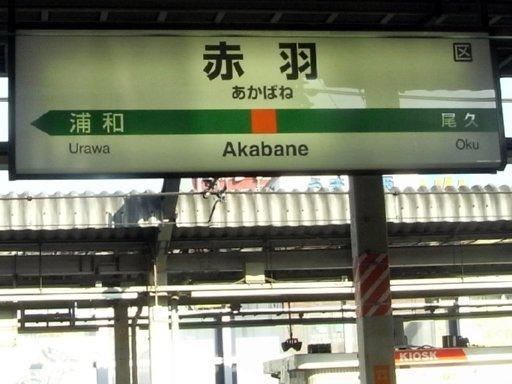 あかばね駅名.jpg