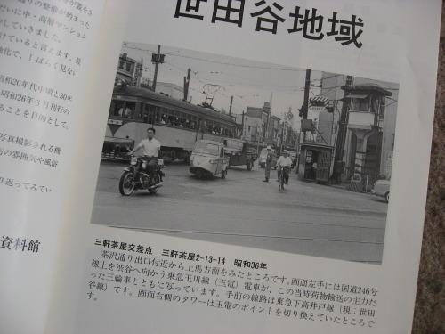 世田谷昔写真04.jpg