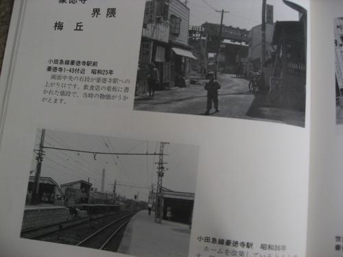 世田谷昔写真11.jpg