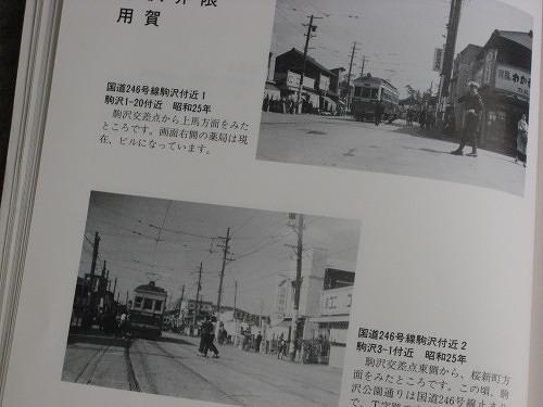 世田谷昔写真18.jpg
