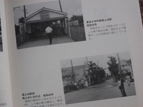 世田谷昔写真21.jpg