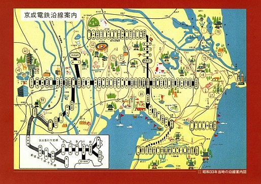 京成特急60周年03R.JPG