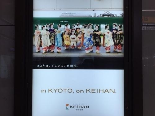 京阪01.jpg