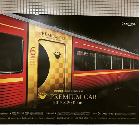 京阪プレミアムカー.jpg