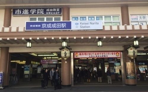 成田詣2017-30.jpg