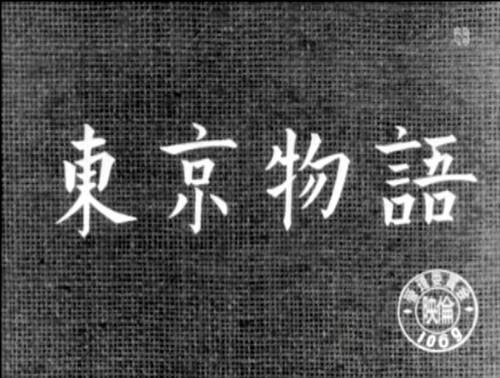 東京物語04JPG..JPG