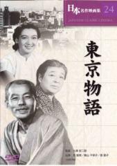 東京物語DVD.jpg