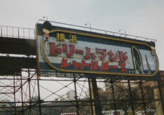 横浜DL12.jpg