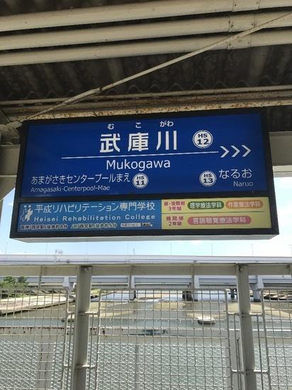 武庫川02.jpg
