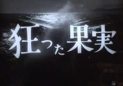 狂った果実01.jpg