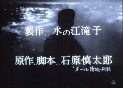 狂った果実02.jpg