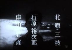 狂った果実03.jpg