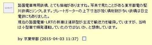 鉄橋コメ3.JPG