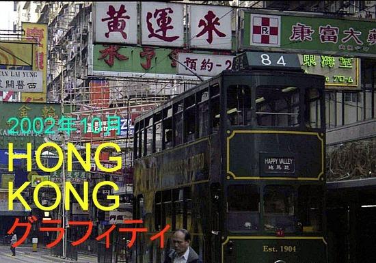 香港09Rタイトル.jpg