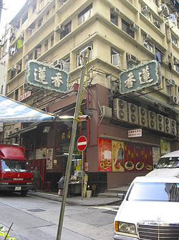 香港蓮香.jpg