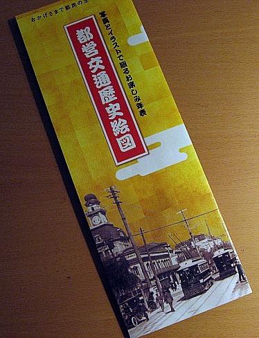 100周年パンフ表紙R.jpg