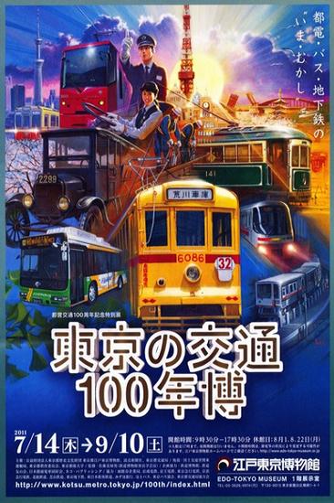 100周年ポスター.jpg