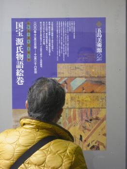 11-28五島美術館14小.jpg