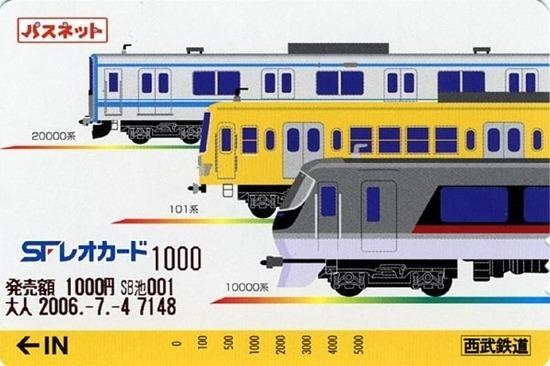 20180131123636passseibu-1.jpg