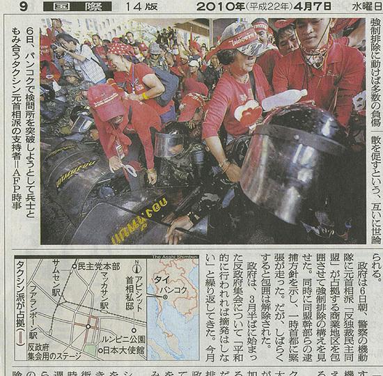 4-7ファランポーン駅新聞地図.jpg