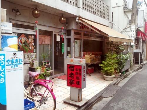 ふたこ新地町3.JPG