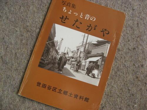 世田谷昔写真01.jpg
