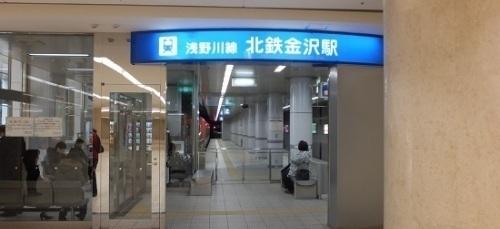 北鉄金沢01.jpg