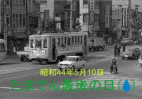 玉電廃止05R.jpg