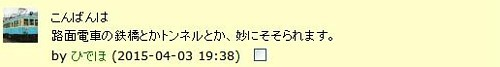 鉄橋コメ2.JPG