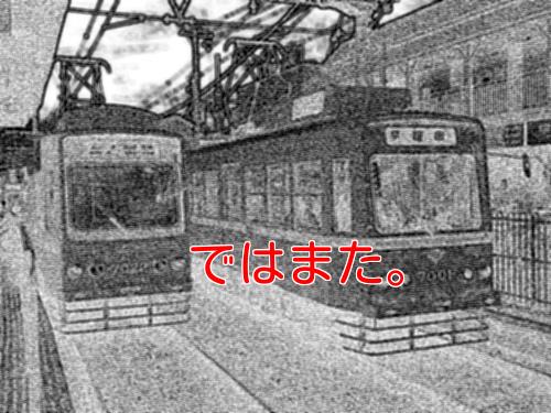 1201612荒川線22.jpg